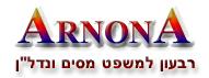 אינטר-עט ARNONA מגזין של נדלן ומיסוי מקרקעין